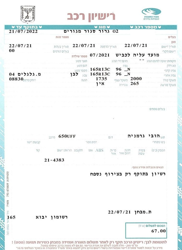 דוגמה רישיון רכב קרוואן - גרור מגורים סגור נגרר
